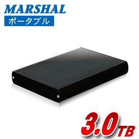 外付けハードディスク 3TB ポータブル テレビ録画 Windows10 対応 USB3.0 外付けHDD アルミケース REGZA SONY BRAVIA SHARP AQUOS MAL23000H2EX3-MK