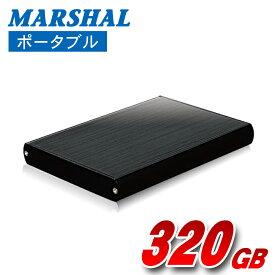 外付けハードディスク ポータブル テレビ録画 320GB USB3.0 各社テレビ対応MARSHAL 外付けHDD MAL2320EX3-MKB