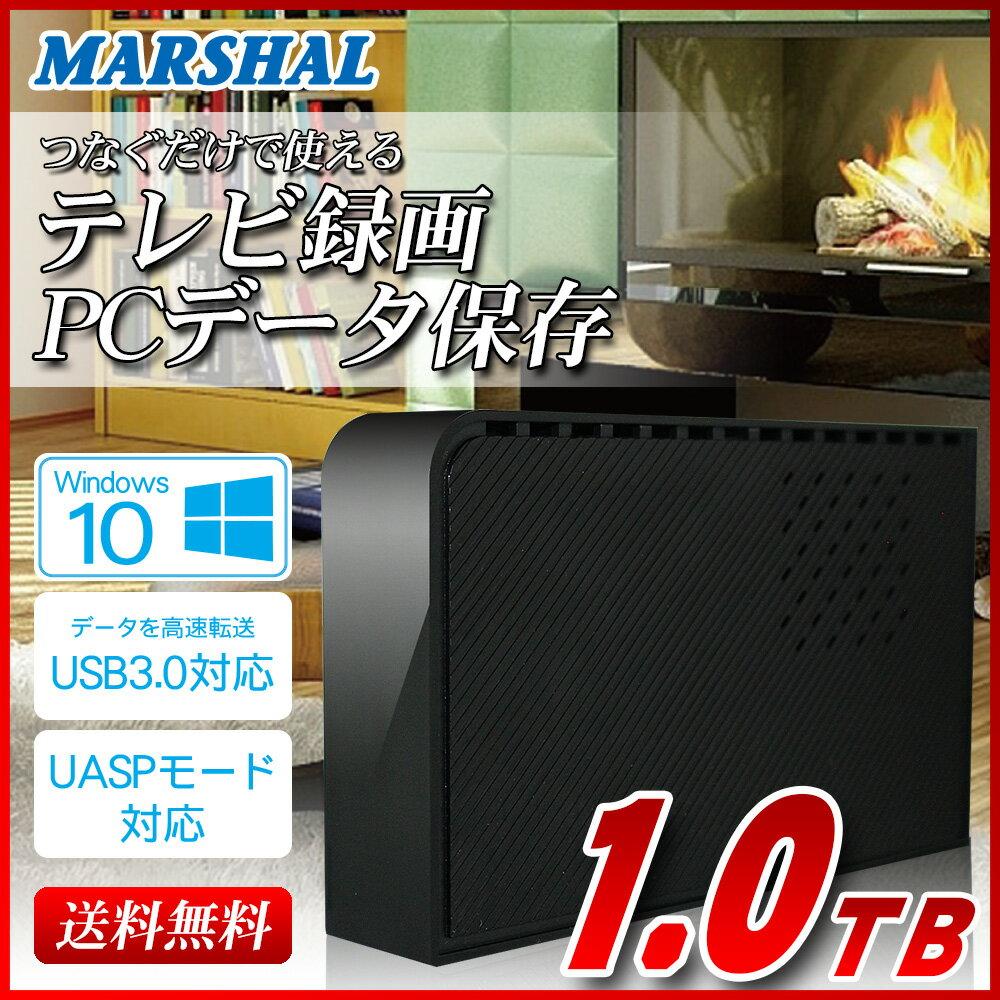 【スマホエントリーで最大26倍】外付けハードディスク 1TB テレビ録画 Windows10 対応 USB3.0 外付けhdd shelter MAL31000EX3-BK MARSHAL