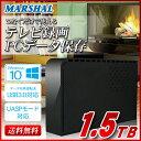 外付けハードディスク 1.5TB テレビ録画 USB3.0 Windows10 対応 1.5TB 1TB + 500GB 外付け HDD 据え置き MARSHAL MAL31500EX3-BK