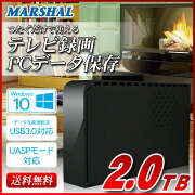 【超高速USB3.0搭載モデル】【2TB】外付けハードディスク(HDD)MARSHALMAL32000EX3/2000GB【2TB】REGZA(レグザ)・PLAYSTATION3(PS3)対応