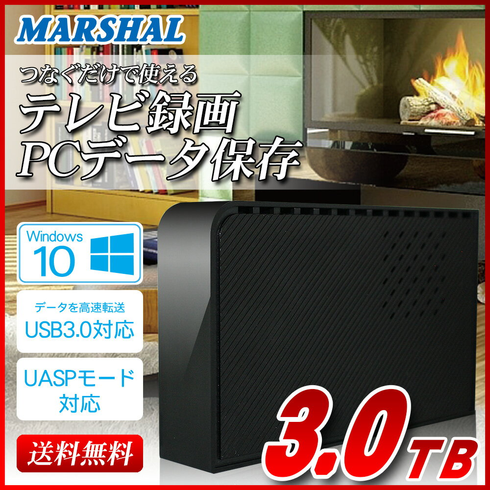 【スマホエントリーで10倍】外付けハードディスク 3TB テレビ録画 Windows10 対応 外付け ハードディスク HDD USB3.0 MAL33000EX3-BK MARSHAL