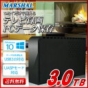外付けハードディスク 3TB テレビ録画 Windows10 対応 外付け ハードディスク HDD USB3.0 MAL33000EX3-BK MARSHAL