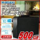 【テレビ録画対応】外付けハードディスク HDD 500GB TV REGZA レグザ PlayStation3(PS3)対応 超高速USB3.0搭載 外付けHDD MARSHAL MAL3…