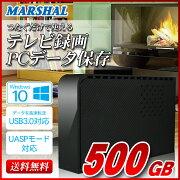 ☆価格改定☆【TV録画対応】超高速USB3.0搭載モデル【500GB】外付けハードディスク(HDD)MARSHALMAL3500EX3-BK【500GB】REGZA(レグザ)・PLAYSTATION3(PS3)対応