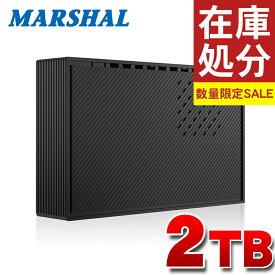 【期間限定価格】外付けハードディスク 2TB テレビ録画 Windows10 対応 USB3.0 外付けHDD 据え置き MARSHAL MAL32000EX3-BK