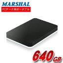 【中古】外付けハードディスク ポータブル 640GB 90日保証 データ保存専用 Windows10 対応 USB3.0 外付けhdd