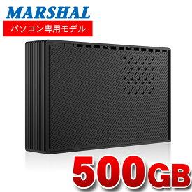 【中古】外付けハードディスク 500GB 90日保証 データ保存専用 Windows10 対応 USB3.0 外付けhdd
