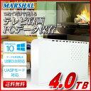 外付けハードディスク 4TB ホワイト テレビ録画 各社対応 レグザ アクオス ビエラ ブラビア USB3.0外付けHDD MARSHAL …