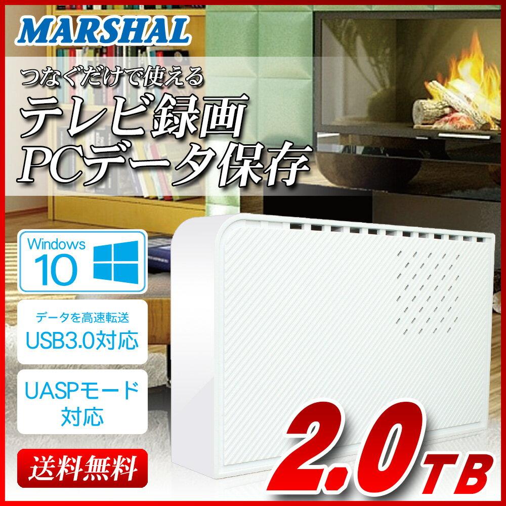 外付けハードディスク 2TB ホワイト テレビ録画 各社対応 レグザ アクオス ビエラ ブラビア USB3.0外付けHDD MARSHAL MAL32000EX3-WH