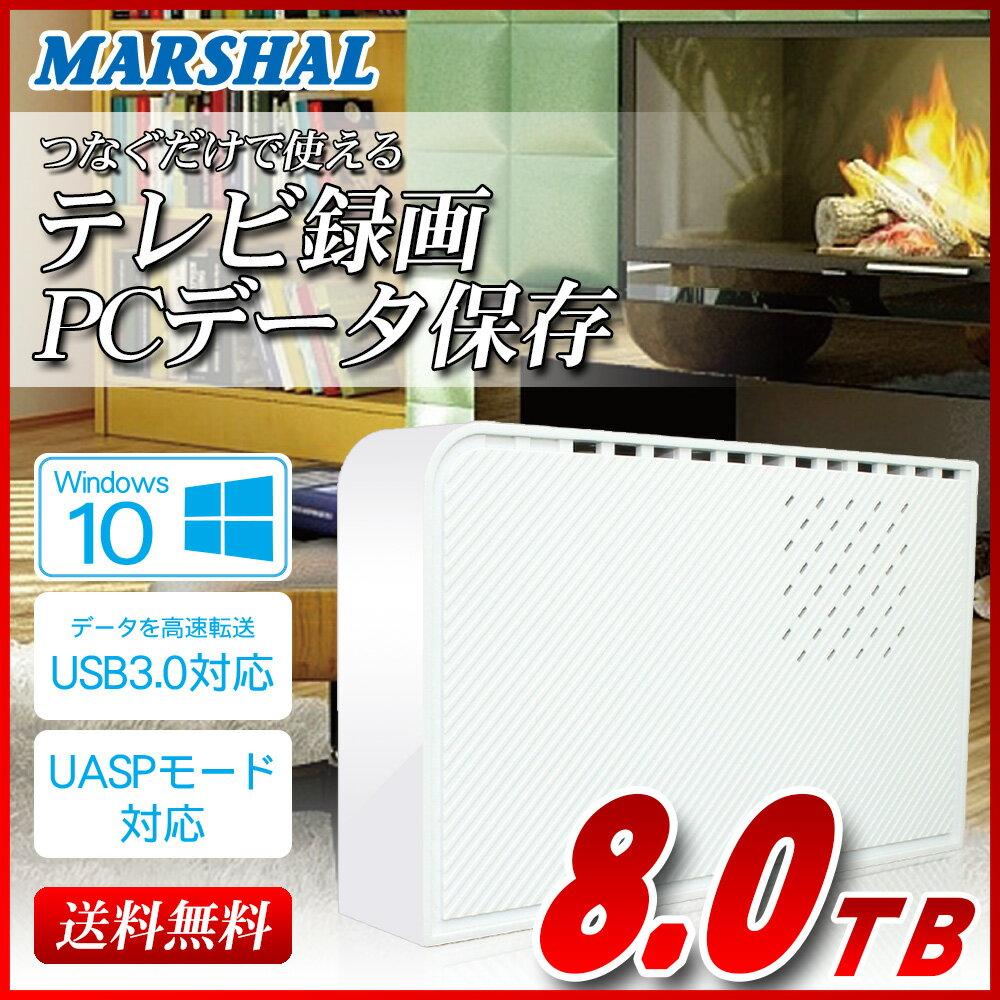 外付けハードディスク 8TB ホワイト テレビ録画 各社対応 レグザ アクオス ビエラ ブラビア USB3.0外付けHDD MARSHAL MAL38000EX3-WH