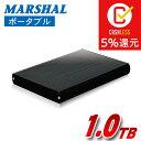 外付けハードディスク ポータブル 1TB テレビ録画 アルミケース仕様 USB3.0 REGZA レグザ PlayStation3(PS3) 外付けHD…