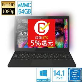 【あす楽】ノートパソコン 新品 Windows10 軽量 14.1インチ エントリークラス Celeron 64GB(eMMC) メモリ 4GB フルHD ノートPC MAL-FWTVPC02BB