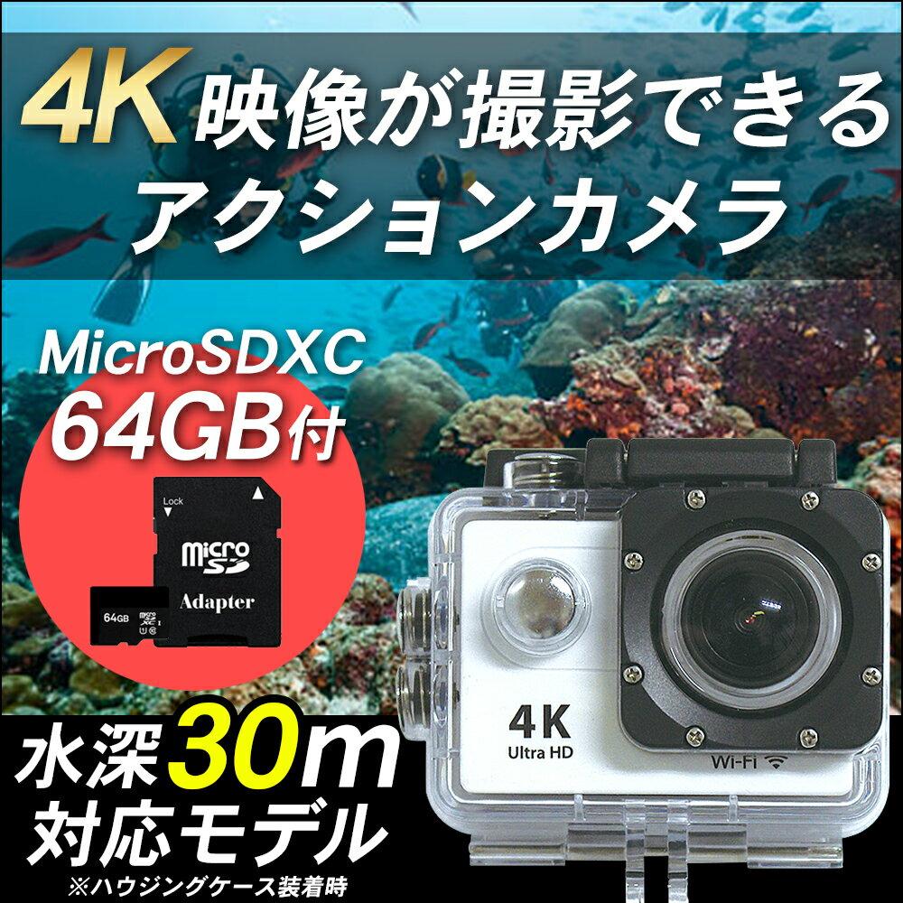 アクションカメラ 4K wifi MicroSD 64GB IRIE 防水 広角170°アクセサリー セットSDカード 64GB UHS-1 付属 MAL-FWIRIE