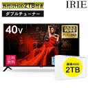 【40V型テレビ+外付けHDD 2TB付き】テレビ 40型 40V型 IRIE(アイリー) 外付けハードディスク 録画 対応高性能エンジン…