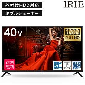 テレビ 40型 40V型 IRIE(アイリー) 外付けハードディスク 録画 対応高性能エンジン搭載 フルハイビジョン 壁掛け 裏番組 録画 ジェネリック 置き型スタンド付属 FFF-TV2K40WBK