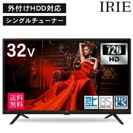 【クーポンで3000円OFF】液晶 テレビ 32型 32V型 IRIE(アイリー) 外付けハードディスク 録画 対応32インチ ハイビジョン 壁掛 録画 置き型スタンド付属 ジェネリック 一人暮らし リビング FFF-TV32SBK