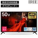 【クーポンで4500円OFF 〜10/20 23:59】液晶 テレビ 4K 対応 50型 50V型 IRIE(アイリー) 外付けハードディスク 録画 …