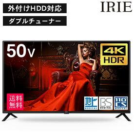 【クーポンで4500円OFF】液晶 テレビ 4K 対応 50型 50V型 IRIE(アイリー) 外付けハードディスク 録画 対応 HDR1050インチ 壁掛け対応 裏番組 録画 ジェネリック 置き型スタンド付属 一人暮らし リビング 子供部屋 FFF-TV4K50WBK