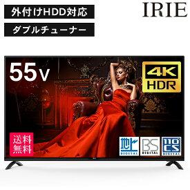 【クーポンで2000円OFF】液晶 テレビ 4K 対応 55型 55V型 IRIE(アイリー) 外付けハードディスク 録画 対応 HDR10 HLG55インチ 壁掛け 裏番組 録画 置き型スタンド付属 ジェネリック リビング FFF-TV4K55WBK