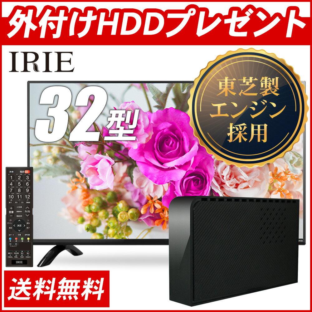 【スマホエントリーで10倍】液晶テレビ 32型 TV 【数量限定 外付けHDD 同軸ケーブル プレゼント】IRIE(アイリー)東芝 エンジン搭載 ハイビジョン 壁掛け 外付けHDD 対応 留守録 録画機能 MAL-FWTV32
