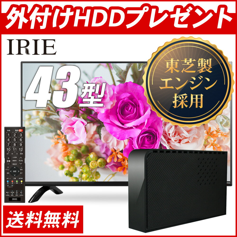 【スマホエントリーで10倍】 液晶 テレビ 43型 【数量限定 外付けHDD 同軸ケーブル プレゼント】 IRIE(アイリー)東芝 エンジン搭載 フルハイビジョン 壁掛け 外付けHDD 対応 裏番組 録画機能 MAL-FWTV43