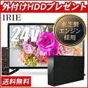 液晶テレビ32型TV【数量限定外付けHDD同軸ケーブルプレゼント】IRIE東芝高品質エンジン搭載ハイビジョン壁掛け外付けHDD対応録画機能付きMAL-FWTV32