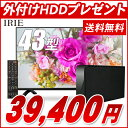 液晶 テレビ 43型 IRIE(アイリー) 外付けHDD 同軸ケーブル プレゼント東芝 エンジン搭載 フルハイビジョン 壁掛け 裏番組 録画機能付き…