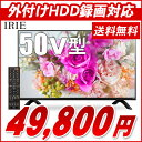 液晶 テレビ 50型 50V型 IRIE(アイリー) 外付けHDD 対応東芝 エンジン搭載 フルハイビジョン 壁掛け 裏番組 録画機能 ジェネリック リ…