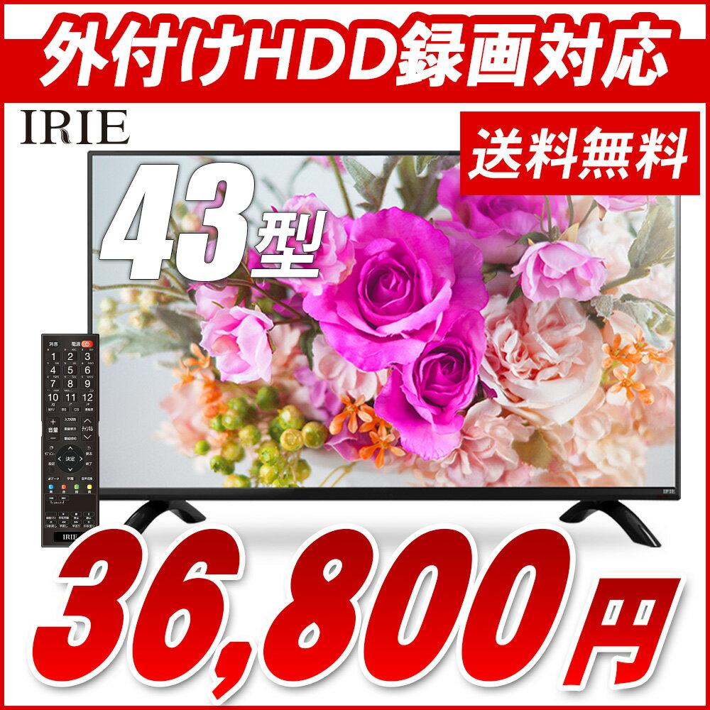 液晶 テレビ 43型 IRIE(アイリー) 外付けハードディスク 録画 対応東芝 エンジン搭載 フルハイビジョン 壁掛け 裏番組 録画 ジェネリック 一人暮らし リビング 子供部屋 MAL-FWTV43