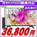 【7/14 20時〜 エントリーで5倍】液晶 テレビ 43型 IRIE(アイリー) 外付けハードディスク 録画 対応東芝 エンジン搭載…
