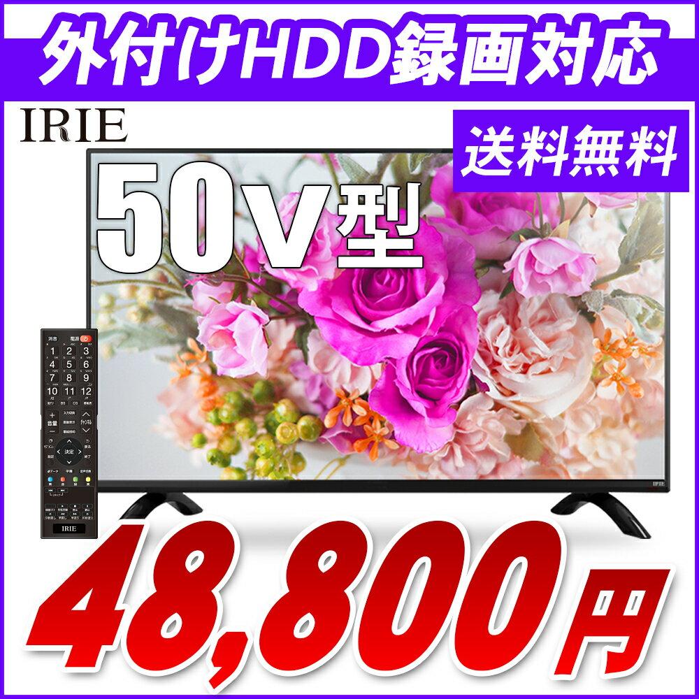 液晶 テレビ 50型 50V型 IRIE(アイリー) 外付けHDD 対応東芝 エンジン搭載 フルハイビジョン 壁掛け 裏番組 録画機能 ジェネリック リビング 大画面 MAL-FWTV50