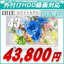 液晶 テレビ ホワイト 43型 IRIE(アイリー) 外付けハードディスク 録画 対応東芝 エンジン搭載 フルハイビジョン 壁掛け 裏番組 TV 録…