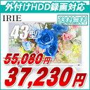 【7/14 20時〜 エントリーで5倍】液晶 テレビ ホワイト 43型 IRIE(アイリー) 外付けハードディスク 録画 対応東芝 エンジン搭載 フルハ…