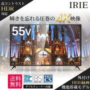 液晶テレビ4K55型55V型IRIE(アイリー)外付けHDD対応壁掛け裏番組録画機能ジェネリックリビング大画面MAL-FWTV55