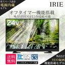液晶テレビ 24型 24V型 IRIE(アイリー) 外付けHDD対応 録画機能ハイビジョン 壁掛け 留守録 ジェネリック 寝室 子供部…