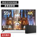 液晶 テレビ 4K 55型 55V型 IRIE(アイリー) 録画機能付き 外付けハードディスク 同梱版4K対応テレビ 壁掛け 裏番組 録…