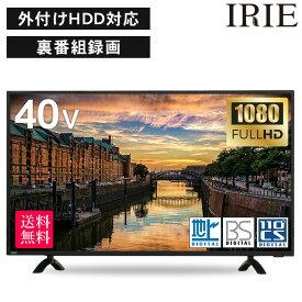液晶 テレビ 40型 40V型 IRIE(アイリー) 外付けハードディスク 録画 対応高性能エンジン搭載 フルハイビジョン 壁掛け 裏番組 録画 ジェネリック 一人暮らし リビング 子供部屋 FFF-TV2K40WBK