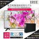 液晶テレビ 32型 TV IRIE(アイリー) 外付けHDD 付き東芝 エンジン搭載 ハイビジョン 壁掛け 留守録 録画機能 一人暮ら…