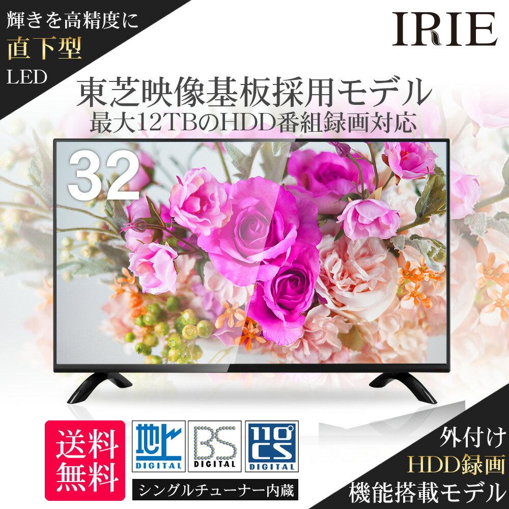 液晶テレビ 32型 TV IRIE(アイリー) 外付けHDD 録画対応東芝 エンジン搭載 ハイビジョン 壁掛け 留守録 録画機能 一人暮らし 子供部屋 寝室 ジェネリック MAL-FWTV32