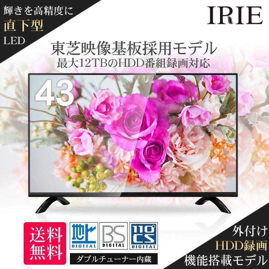 【エントリーで5倍以上!2/24 23:59迄】液晶 テレビ 43型 IRIE(アイリー) 外付けハードディスク 録画 対応東芝 エンジン搭載 フルハイビジョン 壁掛け 裏番組 録画 ジェネリック 一人暮らし リビング 子供部屋 MAL-FWTV43