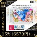 【クーポンで15%OFF!9/21 20時〜】液晶 テレビ ホワイト 43型 IRIE(アイリー) 外付けハードディスク 録画 対応東芝 …