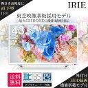 液晶 テレビ ホワイト 43型 IRIE(アイリー) 外付けハードディスク 録画 対応東芝 エンジン搭載 フルハイビジョン 壁掛…