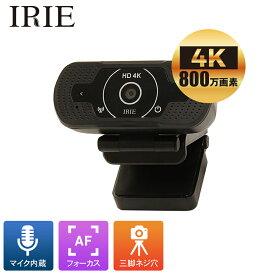 【クーポンで1000円OFF 5/9 20:00〜】Webカメラ マイク内蔵 4K 三脚ネジ穴付き 800万画素 オートフォーカス 自動光補正 30fps ウェブカメラ PCカメラ usbカメラ 小型 軽量 8M IRIE FFF-WCAM8M