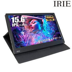 モバイルモニター 15.6インチ モバイルディスプレイ ゲーミング switch フルHD IPS HDMI ノングレア ポータブルモニター IRIE FFF-LD1501