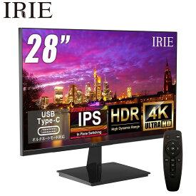 【今だけクーポン配布中】モニター 4K 28インチ フレームレス HDR対応 ディスプレイ 3840x2160 IPS HDMI ノングレア PCモニタ スピーカー内蔵 リモコン付き IRIE FFF-LD28P1