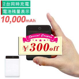 【300円OFFクーポン 2/25 23:59迄】モバイルバッテリー 大容量 軽量 10000mah スマホ iPhone タブレット 充電器 2台同時 FFF-PB10K04B FFF-PB10K04B ブラック ホワイト