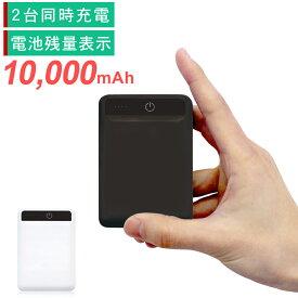 モバイルバッテリー 大容量 軽量 10000mah スマホ iPhone タブレット 充電器 2台同時 FFF-PB10K04B FFF-PB10K04B ブラック ホワイト