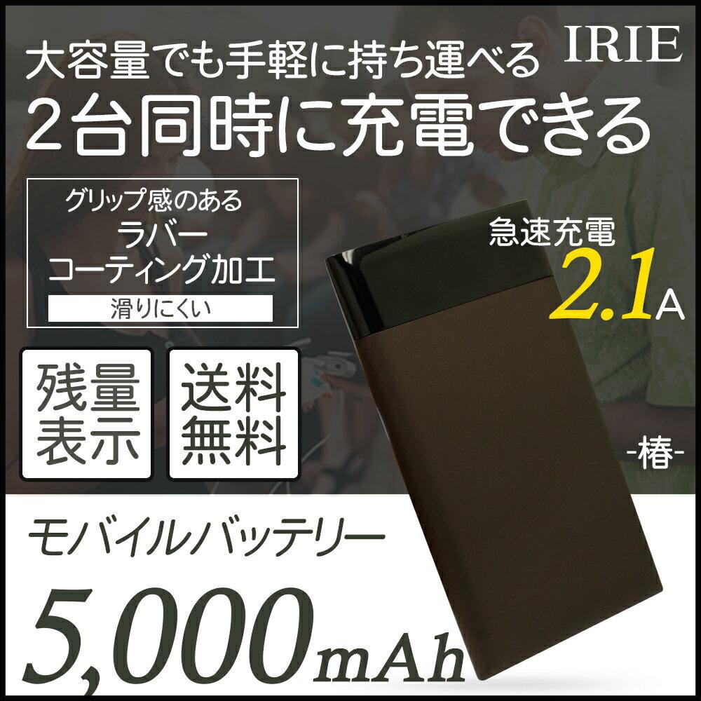 【スマホエントリーで10倍】モバイルバッテリー 大容量 軽量 薄型 5000mAh iPhone スマホ タブレット 充電器 IRIE MAL-PB5K02B ブラック (椿)