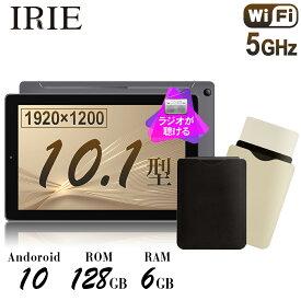 【ケース付き】10.1インチ タブレット wi-fiモデル 本体 Android 9.0 新品 64GB 3GRAM GPS HDMI FM搭載 CPU4コア 10型 アンドロイド タブレットPC 10インチ wifi IRIE FFF-TAB10H 送料無料 1年保証